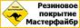 Резиновое покрытие Мастерфайбр в Рязани